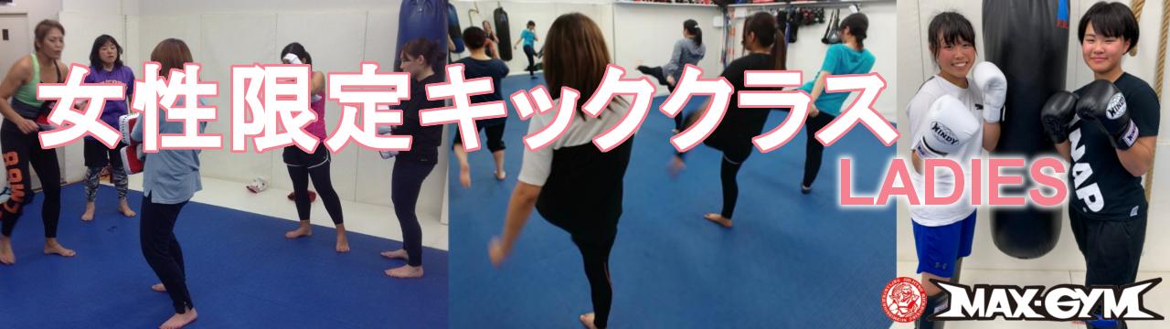 女性限定キックボクシングクラス